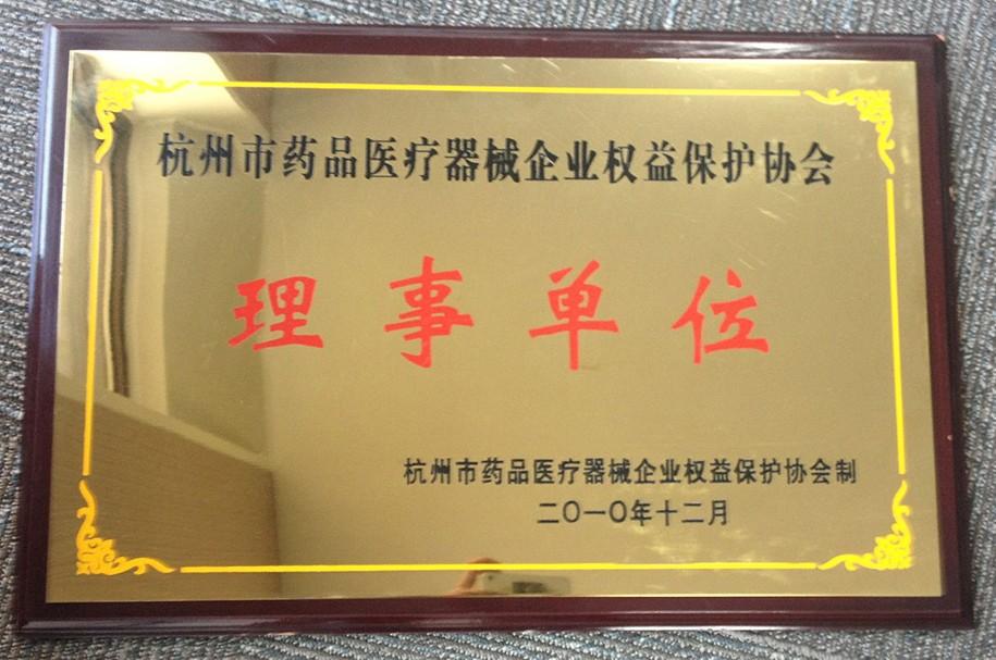 杭州市药品医疗器械企业权益保护协会理事单位